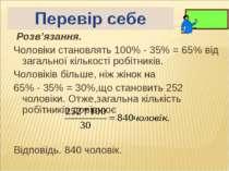 Розв'язання. Чоловіки становлять 100% - 35% = 65% від загальної кількості роб...