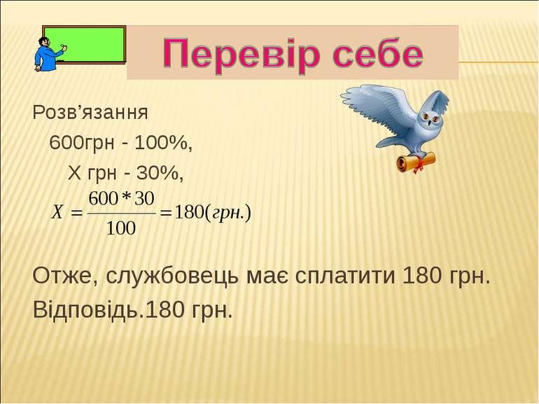 Розв'язання 600грн - 100%, Х грн - 30%, Отже, службовець має сплатити 180 грн...