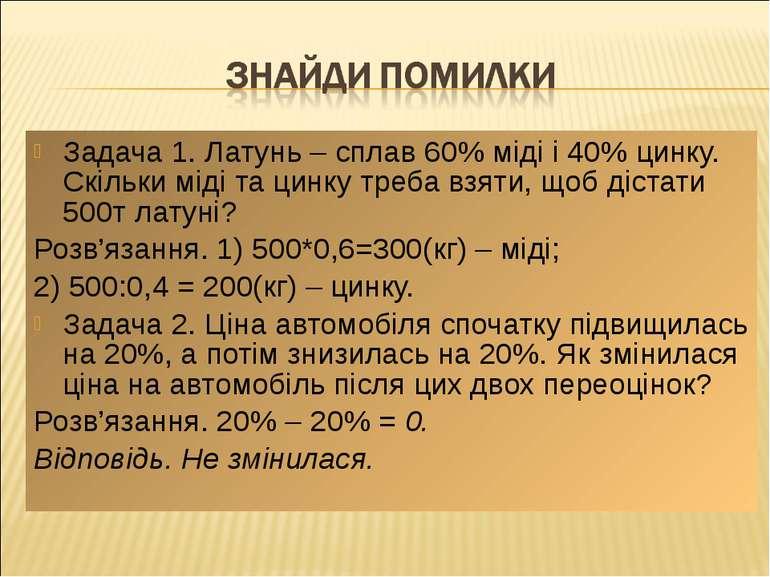 Задача 1. Латунь – сплав 60% міді і 40% цинку. Скільки міді та цинку треба вз...