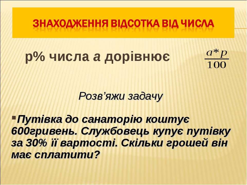 р% числа a дорівнює Розв'яжи задачу Путівка до санаторію коштує 600гривень. С...