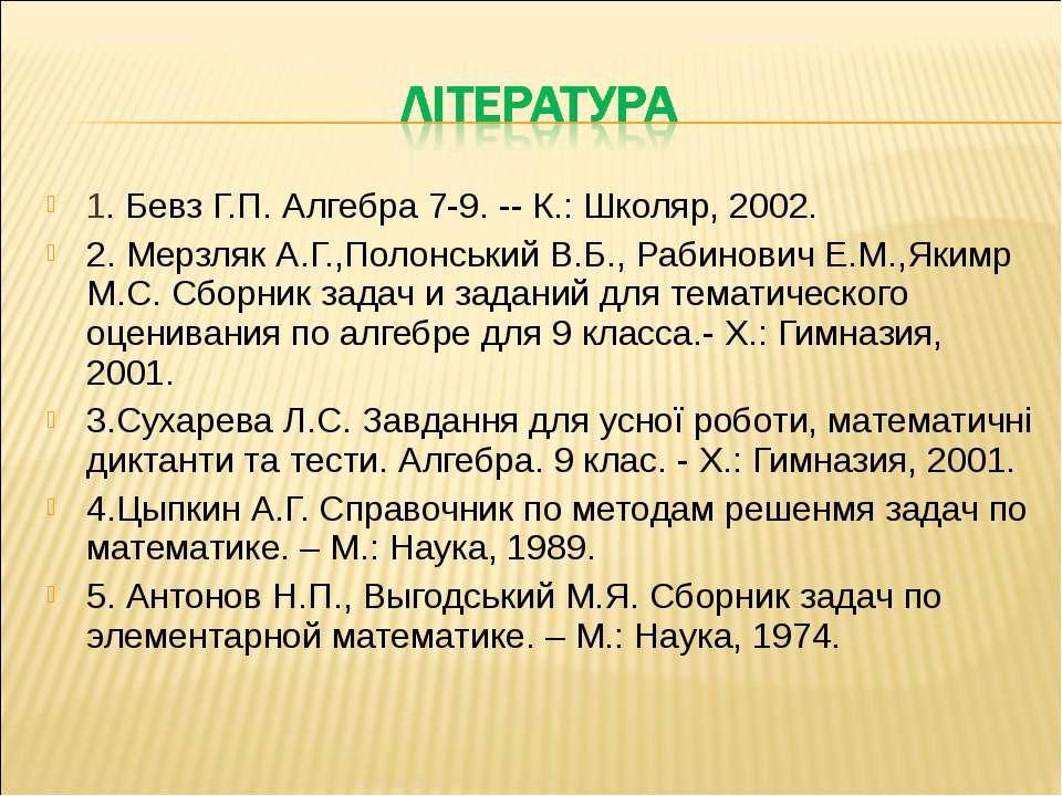 1. Бевз Г.П. Алгебра 7-9. -- К.: Школяр, 2002. 2. Мерзляк А.Г.,Полонський В.Б...