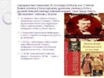 Народився Іван Семенович 25 листопада 1038 року в м. Стеблові. Вчився спочатк...