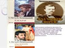 Погляд письменника неодноразово звертається до освічених кіл, до української ...
