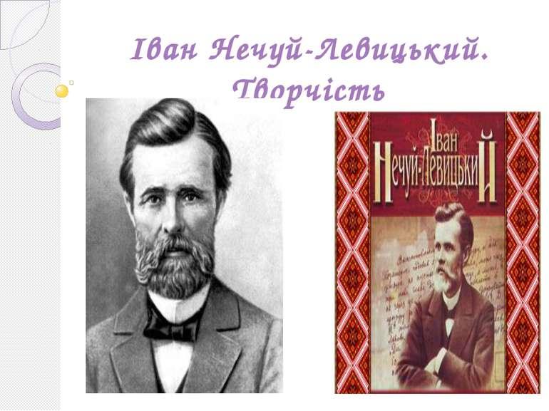 Іван Нечуй-Левицький. Творчість