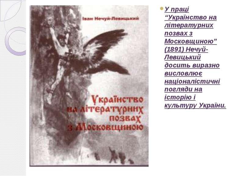 """У праці """"Українство на літературних позвах з Московщиною"""" (1891) Нечуй-Левиць..."""