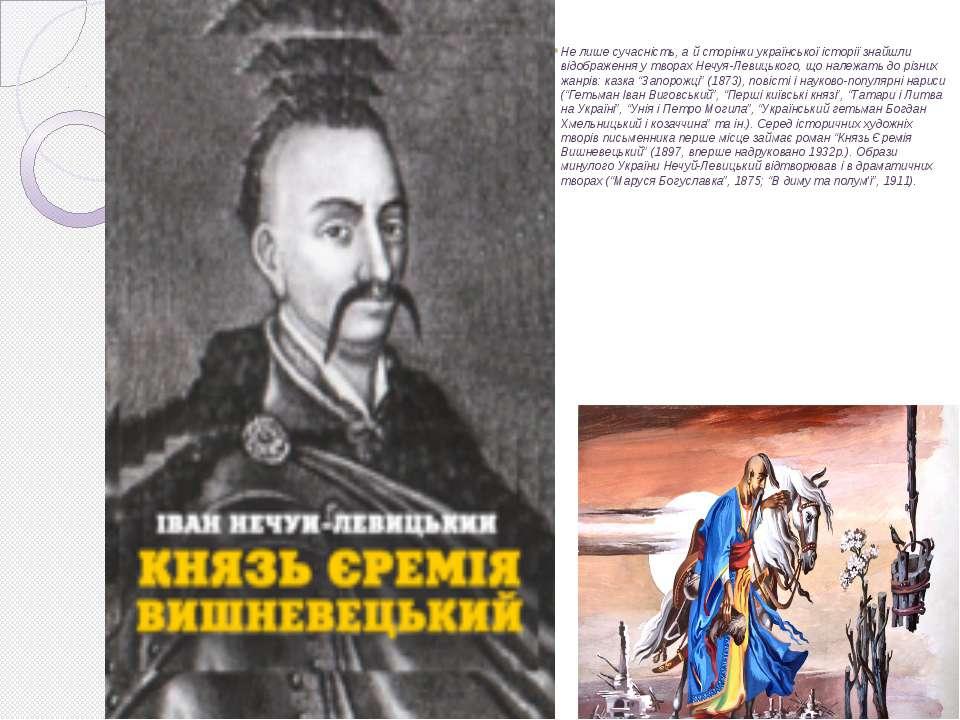 Не лише сучасність, а й сторінки української історії знайшли відображення у т...
