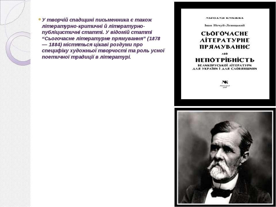 У творчій спадщині письменника є також літературно-критичні й літературно-пуб...
