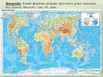 Завдання: Якими формами рельєфу протікають річки Амазонка, Ніл, Хуанхе, Міссі...