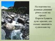 На порожистих ділянках рівнинні річки схожі на гірські. Пороги бувають дуже к...