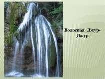 Водоспад Джур-Джур