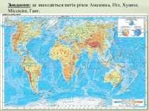 Завдання: де знаходиться витік річок Амазонка, Ніл, Хуанхе, Міссісіпі, Ганг.