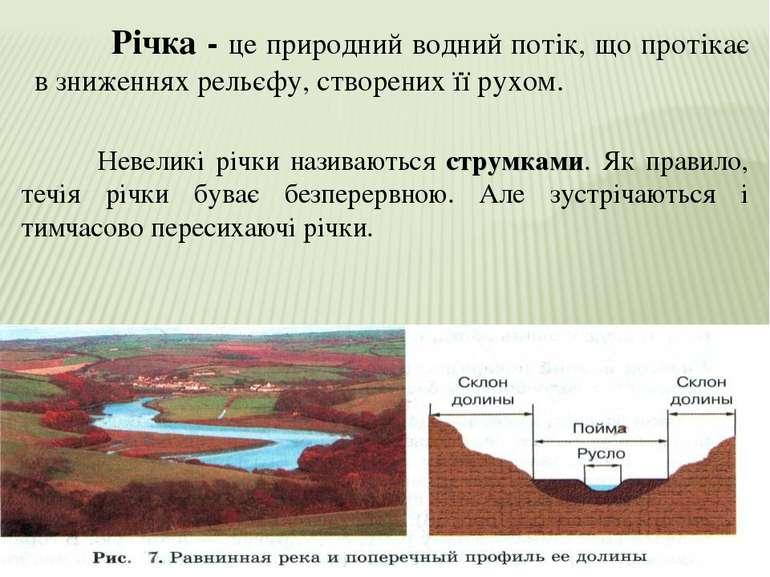 Невеликі річки називаються струмками. Як правило, течія річки буває безперерв...