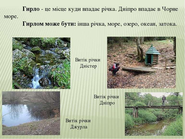 Гирло - це місце куди впадає річка. Дніпро впадає в Чорне море. Гирлом може б...