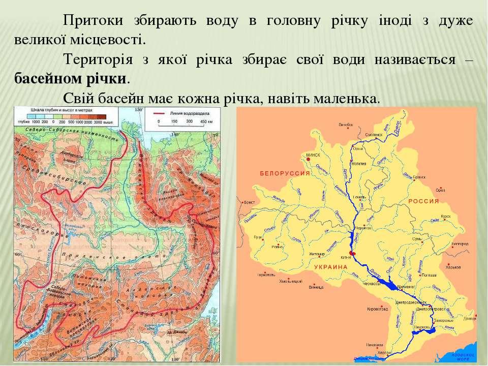 Притоки збирають воду в головну річку іноді з дуже великої місцевості. Терито...