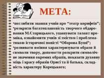 """МЕТА: поглибити знання учнів про """"театр корифеїв""""; розкрити багатоплановість ..."""