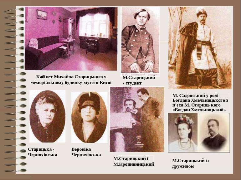 М.Старицький і М.Кропивницький М.Старицький - студент Кабінет Михайла Стариць...