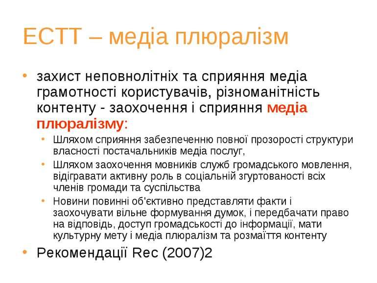 ECTT – медіа плюралізм захист неповнолітніх та сприяння медіа грамотності кор...