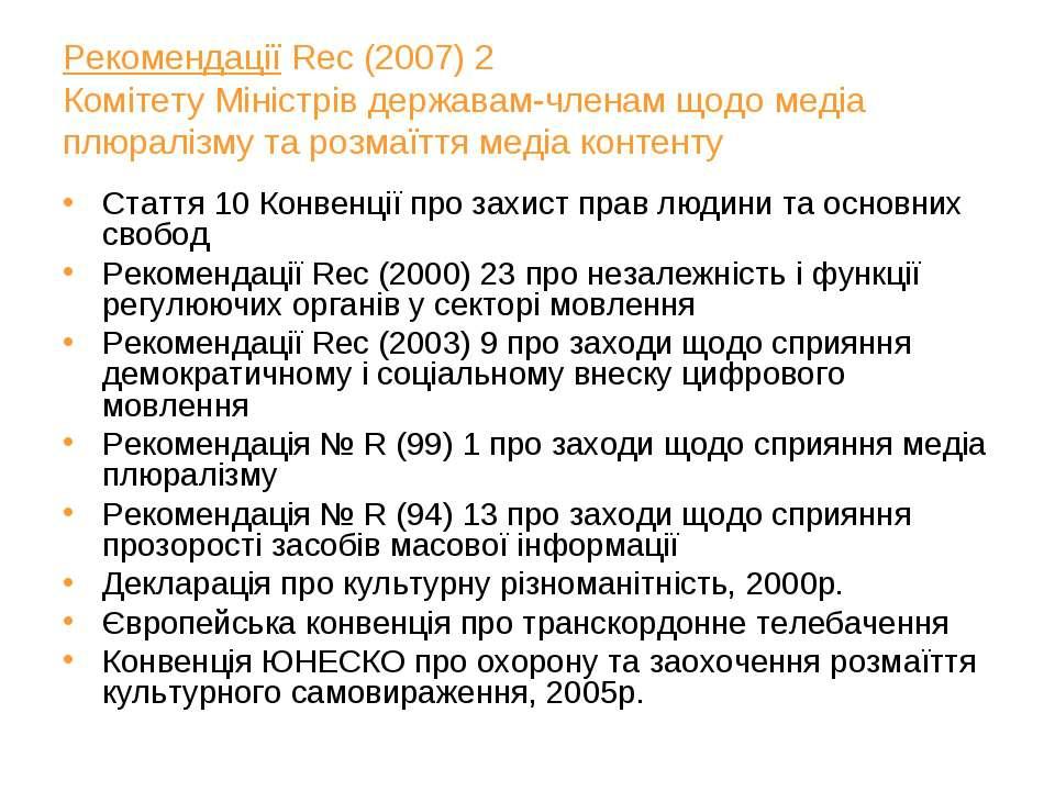 Рекомендації Rec (2007) 2 Комітету Міністрів державам-членам щодо медіа плюра...