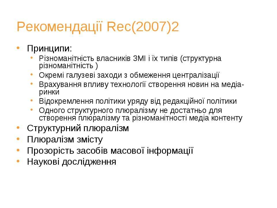 Рекомендації Rec(2007)2 Принципи: Різноманітність власників ЗМІ і їх типів (с...