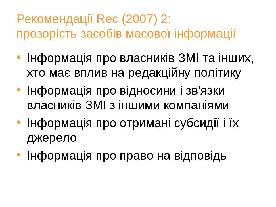 Рекомендації Rec (2007) 2: прозорість засобів масової інформації Інформація п...