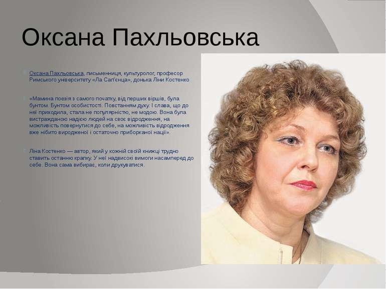 Оксана Пахльовська Оксана Пахльовська, письменниця, культуролог, професор Рим...