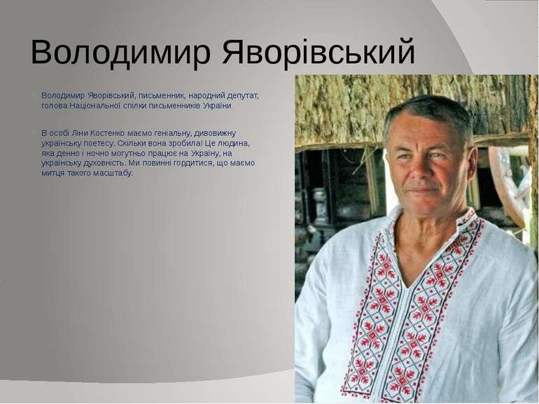 Володимир Яворівський Володимир Яворівський, письменник, народний депутат, го...