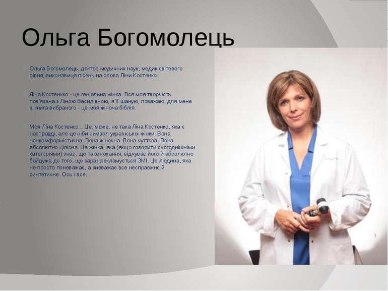 Ольга Богомолець Ольга Богомолець, доктор медичних наук, медик світового рівн...