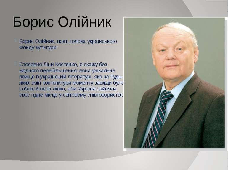Борис Олійник Борис Олійник, поет, голова українського Фонду культури: Стосов...