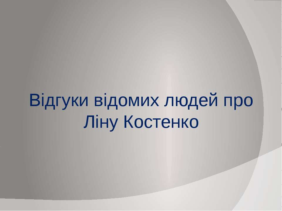 Відгуки відомих людей про Ліну Костенко