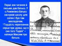 Перші ази читання й письма дав батько. У с.Романівка батько заснував школу дл...
