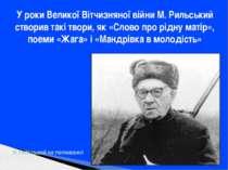 М.Рильський на полюванні У роки Великої Вітчизняної війни М. Рильський створи...