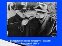 Володимир Сосюра (праворуч) і Максим Рильський. 1957 р.