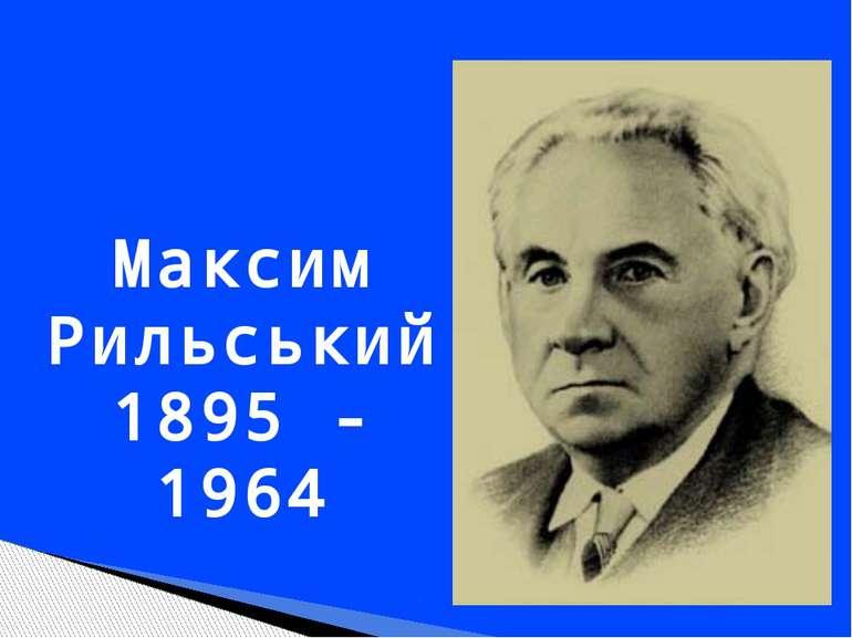 Максим Рильський 1895 - 1964