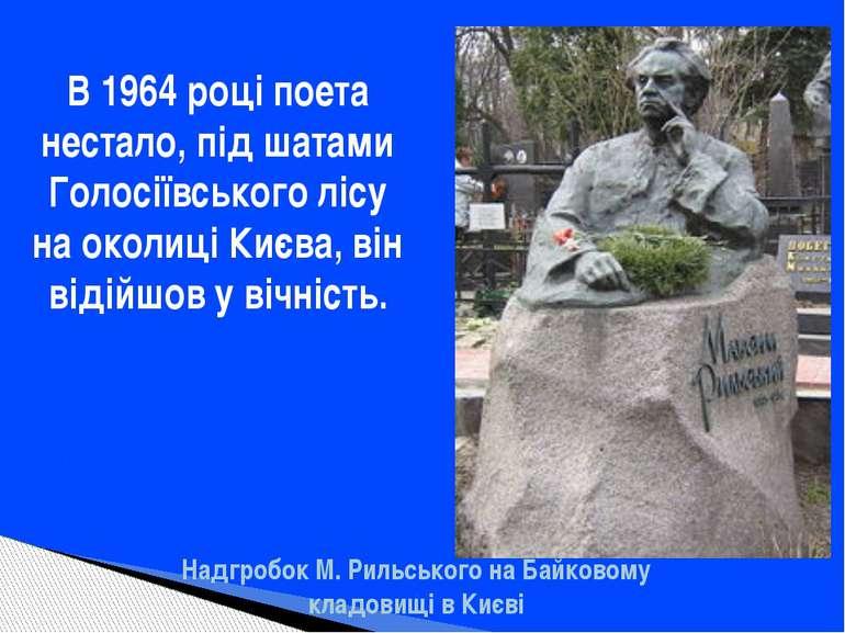 В 1964 році поета нестало, під шатами Голосіївського лісу на околиці Києва, в...