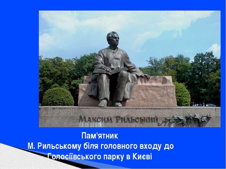 Пам'ятник М. Рильському біля головного входу до Голосіївського парку в Києві