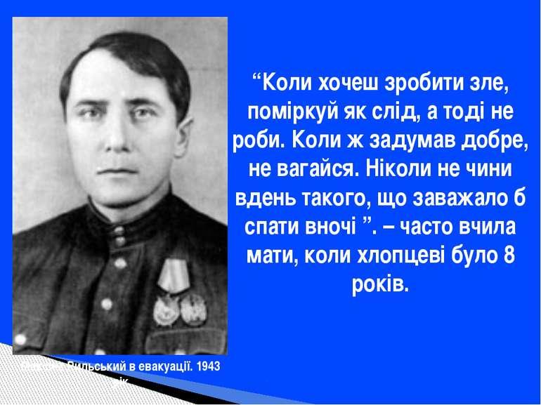 """Максим Рильський в евакуації. 1943 рік """"Коли хочеш зробити зле, поміркуй як с..."""