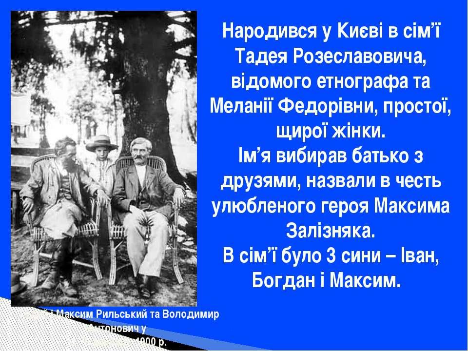 Тадей і Максим Рильський та Володимир Антонович у с. Романівці. 1900 р. Народ...