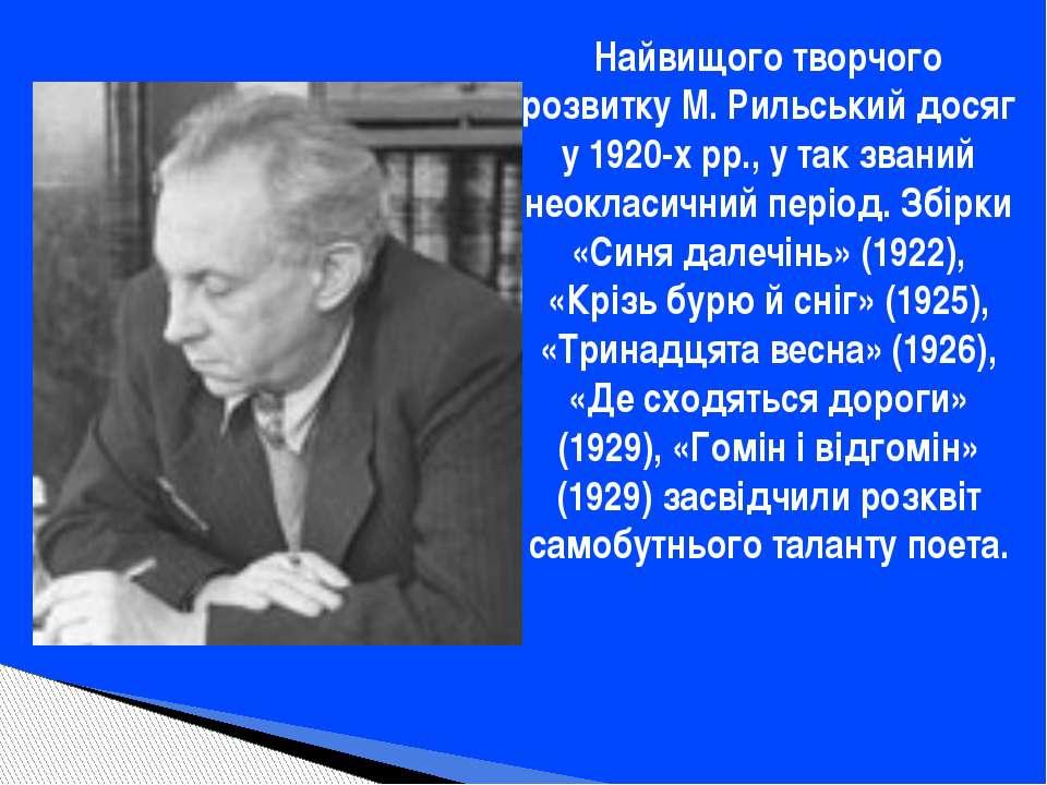Найвищого творчого розвитку М. Рильський досяг у 1920-х pp., у так званий нео...
