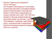 Валер'ян Підмогильний народився2 лютого1901року в селіПисарівкаПавлоград...