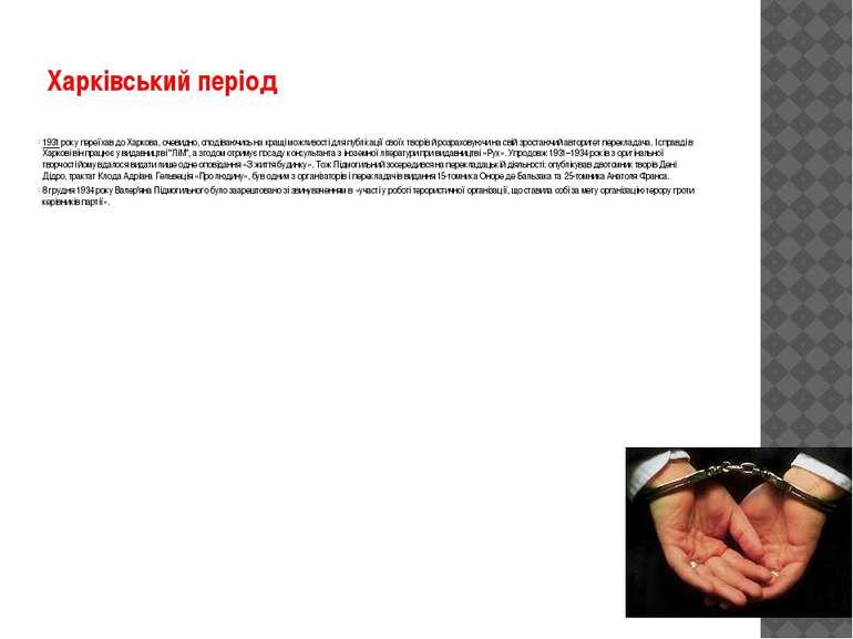 Харківський період 1931року переїхав до Харкова, очевидно, сподіваючись на к...