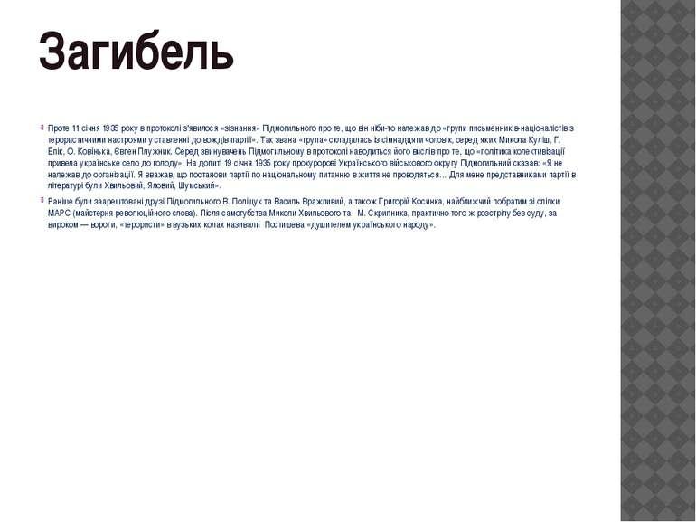 Загибель Проте11 січня1935року в протоколі з'явилося «зізнання» Підмогильн...