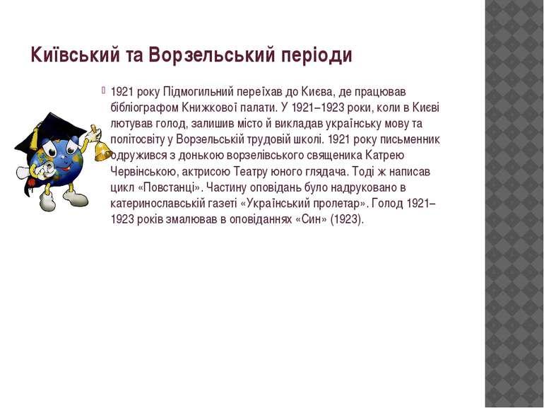 Київський та Ворзельський періоди 1921року Підмогильний переїхав до Києва, д...