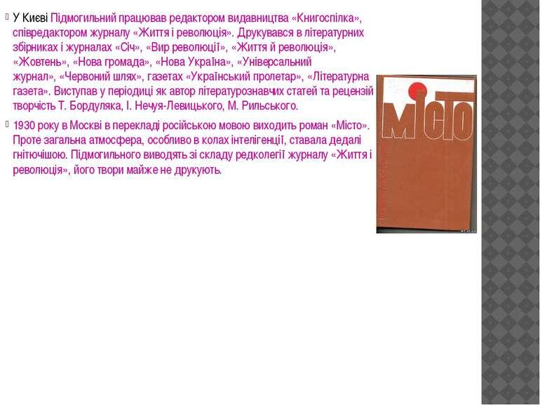 У Києві Підмогильний працював редактором видавництва«Книгоспілка», співредак...