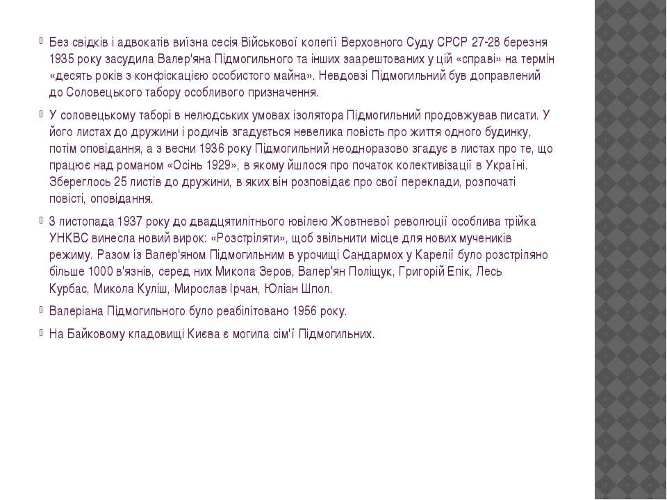 Без свідків іадвокатіввиїзна сесія Військової колегії Верховного Суду СРСР ...