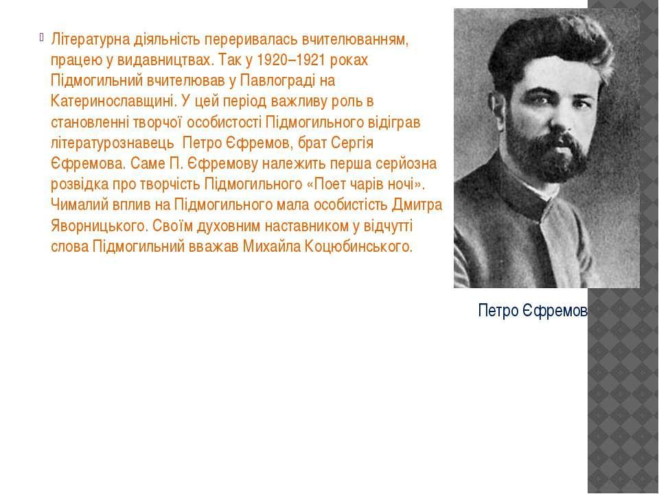 Петро Єфремов Літературна діяльність переривалась вчителюванням, працею у вид...
