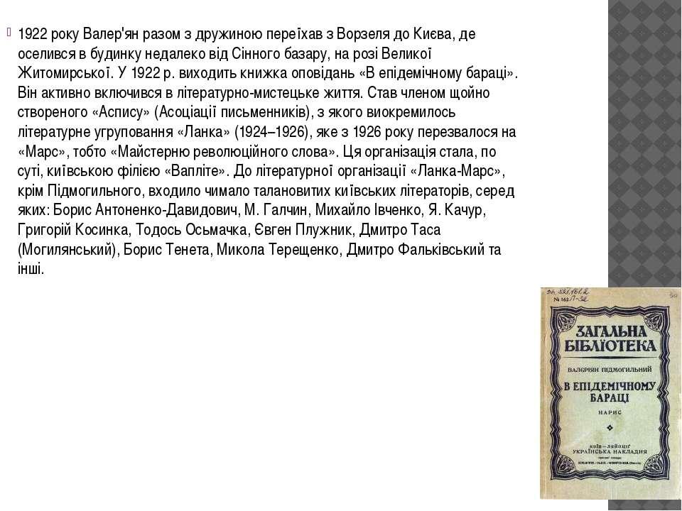 1922року Валер'ян разом з дружиною переїхав з Ворзеля до Києва, де оселився ...