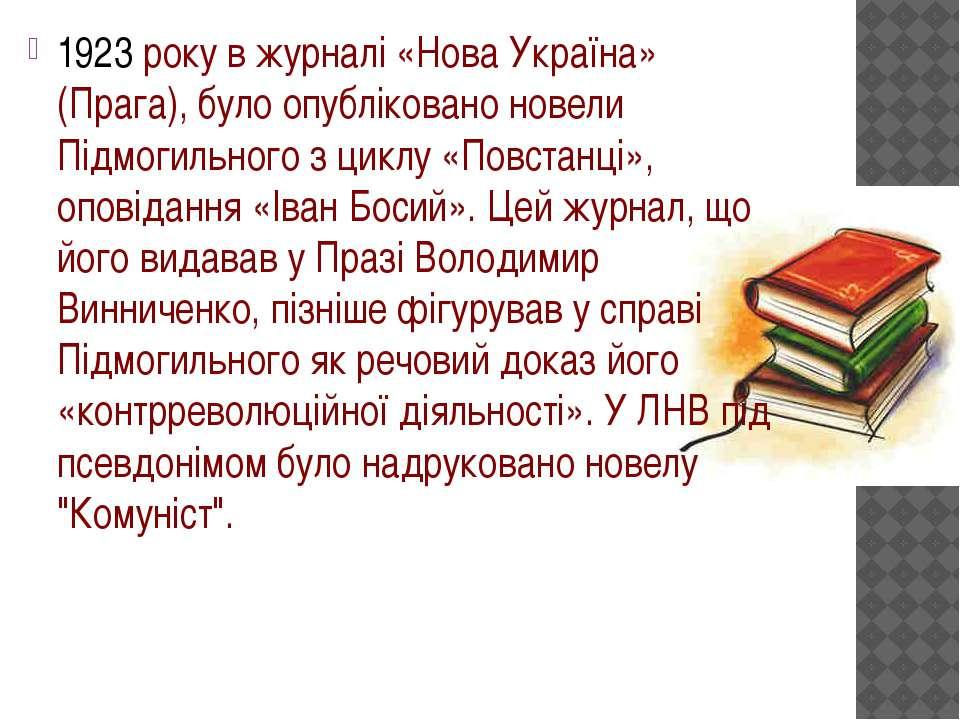 1923року в журналі «Нова Украïна» (Прага), було опубліковано новели Підмогил...