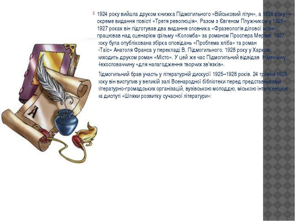 1924року вийшла друком книжка Підмогильного «Військовий літун», а 1926 року...
