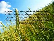 «Цікаво, людство засвоїло так багато знань, зробило винаходи, вивчило так баг...
