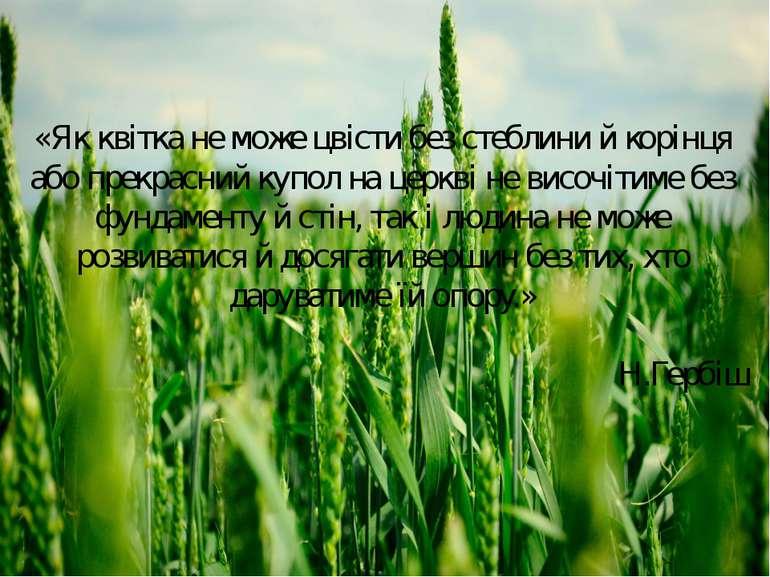 «Як квітка не може цвісти без стеблини й корінця або прекрасний купол на церк...